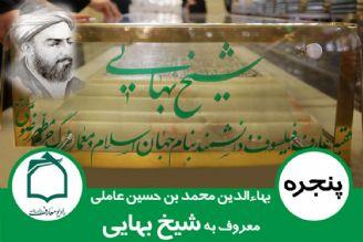 مستند شیخ بهایی در رادیو معارف