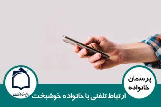 ارتباط تلفنی با خانواده خوشبخت
