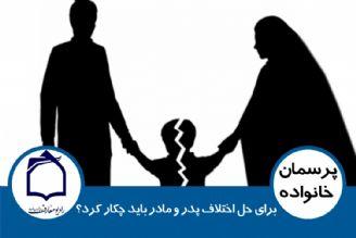 برای حل اختلاف پدر و مادر باید چه کار کرد؟