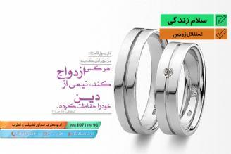 تعارض های موجود در زندگی زوجین 14 - استقلال زوجین