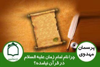 چرا نام امام زمان (عج) در قرآن نیامده؟