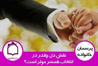 نقش دل چقدر در انتخاب همسر موثر است؟