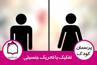 تفکیک یا تحریک جنسیتی