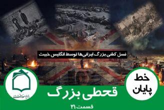 قحطی بزرگ و نسلکشی ایرانیها