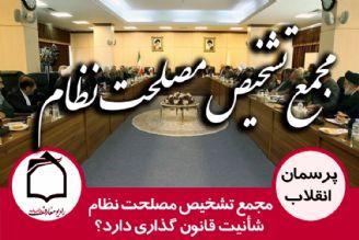 آیا مجمع تشخیص، شأنیت قانون گذاری دارد؟