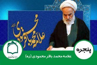 روایتی از زندگی علامه محمد باقر محمودی (ره) در رادیو معارف