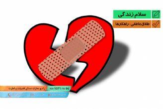طلاق عاطفی 13 - راهکارها