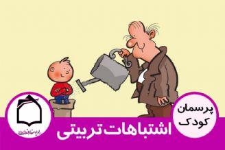 اشتباهات تربیتی پدرها