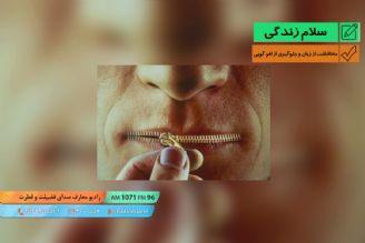پیام زندگی - محافظت از زبان و جلوگیری از لغو گویی