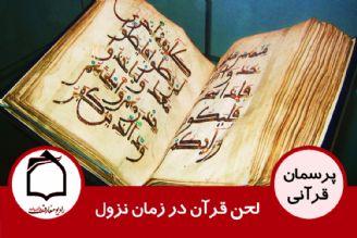 لحن قرآن در زمان نزول
