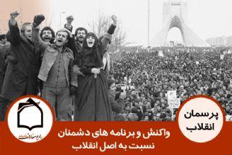 واکنش و برنامه های دشمنان نسبت به اصل انقلاب