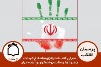 معرفی کتاب استراتژی سلطه، تهدیدات، راهبردها، رسالت روشنفکران و آینده ایران