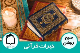 خیرات قرآنی