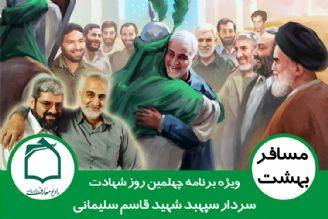 """خاطرات محمود خالقی از """"مسافر بهشت"""" در رادیو معارف"""