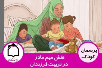 نقش مهم مادر در تربیت فرزندان