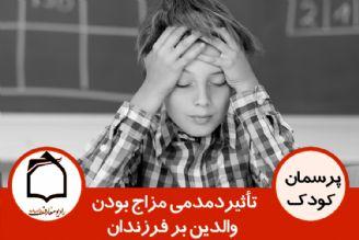 تأثیر و آسیب رفتار دمدمی مزاج بودن والدین بر فرزندان