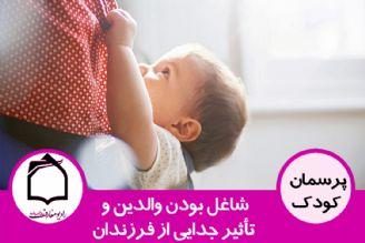 شاغل بودن والدین و تأثیر جدایی از فرزندان