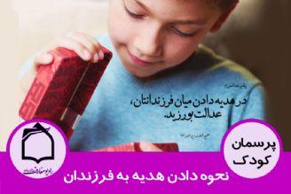نحوه دادن هدیه به فرزندان