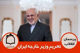 تحریم وزیر خارجه ایران