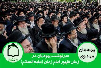 سرنوشت یهودیان در زمان ظهور امام زمان (عج)