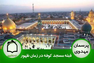 قبله مسجد کوفه در زمان ظهور