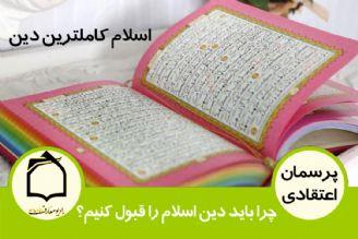 چرا باید دین اسلام را قبول کنیم؟