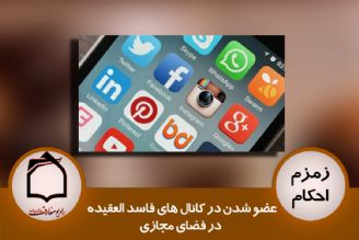 عضو شدن در کانال های فاسد العقیده در فضای مجازی