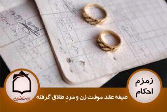 صیغه عقد موقت زن و مردِ طلاق گرفته