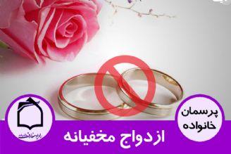 ازدواج مخفیانه