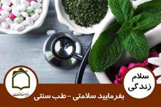 بفرمایید سلامتی - طب سنتی