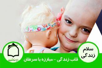 قاب زندگی - مبارزه با سرطان