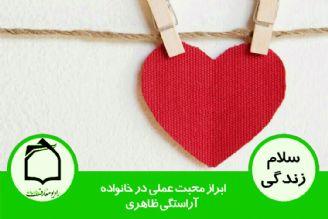 ابراز محبت عملی در خانواده - آراستگی ظاهری