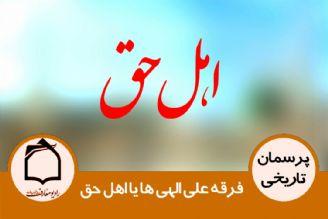 درباره فرقه علی الهی ها یا اهل حق