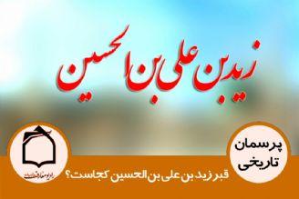 قبر زید بن علی بن الحسین علیهم السلام کجاست؟