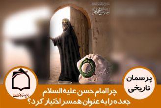 چرا امام حسن علیه السلام جعده را به عنوان همسر اختیار کردند؟