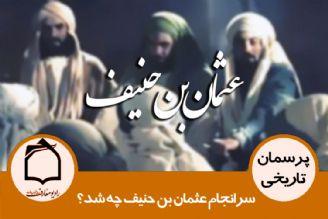 سرانجام عثمان بن حنیف چه شد؟
