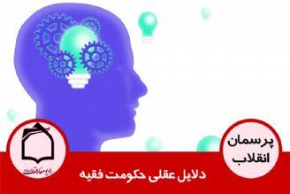 دلایل عقلی حکومت فقیه