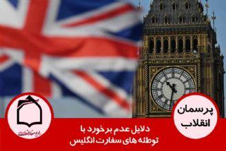دلایل عدم برخورد با توطئه های سفارت انگلیس