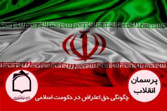 چگونگی حق اعتراض در حکومت اسلامی