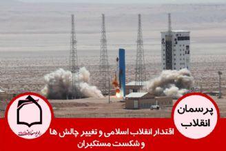 اقتدار انقلاب اسلامی، تغییر چالش ها و شکست مستکبران