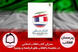 معرفی کتاب انقلاب اسلامی در مقایسه با انقلاب های فرانسه و روسیه