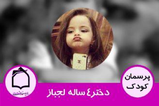 دختر4 ساله  لجباز