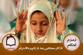 اذکار مستحبی بعد از تکبیره الاحرام