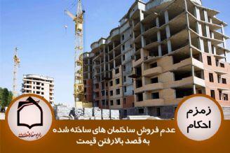 عدم فروش ساختمان های ساخته شده به قصد بالارفتن قیمت