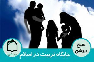 جایگاه تربیت در اسلام