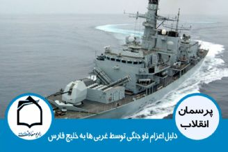 دلیل اعزام ناو جنگی به خلیج فارس توسط غربی ها