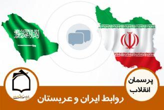 درباره روابط ایران و عربستان