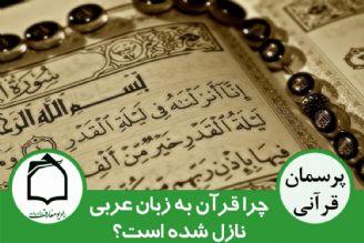 چرا قرآن به زبان عربی نازل شده است؟