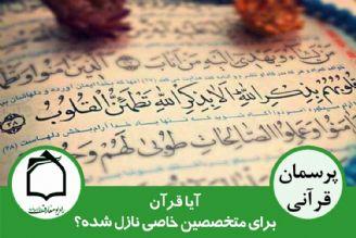 آیا قرآن فقط برای متخصصین نازل شده است؟