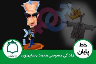 زندگی خصوصی محمدرضا
